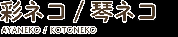 彩ネコ/琴ネコ AYANEKO/KOTONEKO