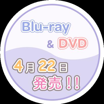 Blu-ray&DVD 4月22日発売!!
