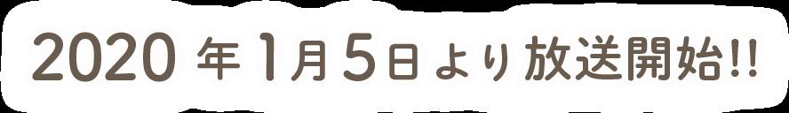 2020年1月5日より放送開始