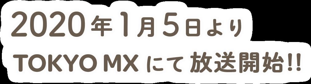 2019年10月6日よりTOKYO MXにて放送開始!!